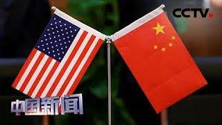 [中国新闻] 中美经贸摩擦 伊朗党派人士:美霸权行径威胁世界和平稳定 | CCTV中文国际
