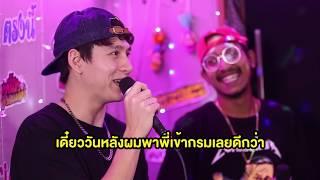 HitZ Karaoke ฮิตซ์คาราโอเกะ ชั้น 23 EP.31 Gavin D X D Gerrard