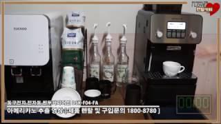 동구전자 DSK-F04-FA 원두커피머신 렌탈/임대 […