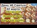 40 святых: что нельзя делать в этот день