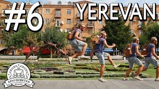 #6 ЕРЕВАН! Что посмотреть без денег? Достопримечательности! Часть 1(http://www.KrugosvetkaDobra.ru В этом выпуске мы приехали в столицу Армении, в Ереван, и расскажем вам, что нужно обязатель..., 2016-02-15T14:13:45.000Z)