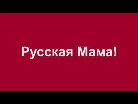 Русская мамка с сыном фото 765-772