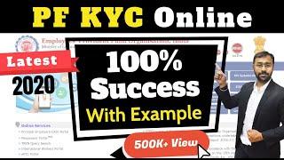 EPF KYC التحديث على الانترنت عملية مع عميلك المعتمدة من قبل صاحب العمل