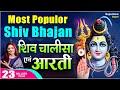 मन मेरा मंदिर शिव मेरी पूजा - Popular Shiv Bhajan | Man Mera Mandir Shiv Meri Pooja - Shiv Chalisa