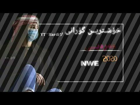 خؤشترين كؤراني عةرةبى 2020 Xushtren Gorani 3arabe