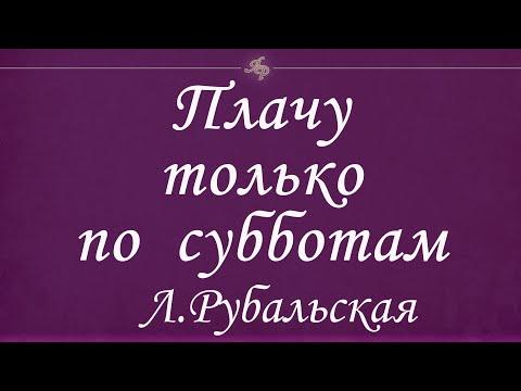 """Лариса Рубальская читает стих """"Плачу только по субботам"""""""