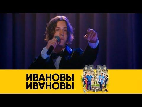 Рэп хит от Вани Иванова | Ивановы Ивановы