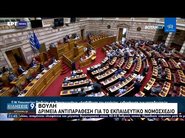 <span class='as_h2'><a href='https://webtv.eklogika.gr/' target='_blank' title='Βουλή: Η ελάχιστη βάση εισαγωγής στην αιχμή της αντιπαράθεσης ΕΡΤ 27/7/2021'>Βουλή: Η ελάχιστη βάση εισαγωγής στην αιχμή της αντιπαράθεσης ΕΡΤ 27/7/2021</a></span>