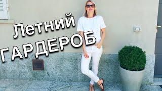 Летний гардероб - Что носить летом - Как выглядеть стильно летом в городе