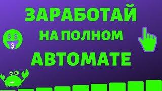 Новый заработок в интернете 2019 !  как быстро заработать 1000 рублей в интернете