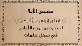 وَإِذِ ابْتَلَى إِبْرَاهِيمَ رَبُّهُ بِكَلِمَاتٍ فَأَتَمَّهُنَّ  حكمة قرآنية