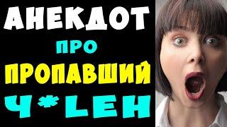 АНЕКДОТ про Пропавший ЧиЛен Самые Смешные Свежие Анекдоты