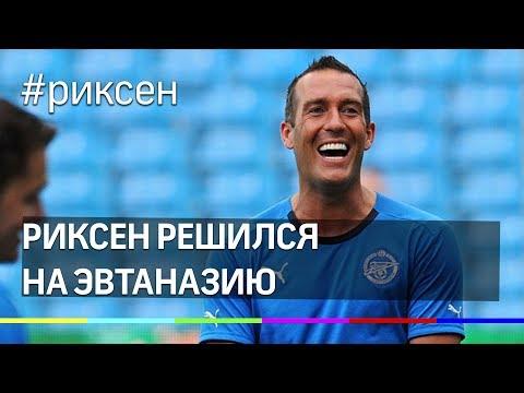 Экс-футболист «Зенита» Риксен решился на эвтаназию