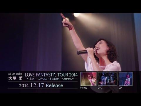 大塚 愛 Ai Otsuka / LOVE FANTASTIC TOUR 2014 ダイジェスト映像