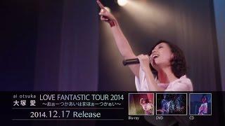 http://avex.jp/ai/ 大塚 愛『LOVE FANTASTIC TOUR 2014~おぉーつかあ...
