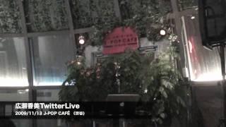 2009/11/13 J-POP CAFÉ.
