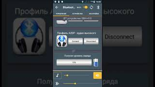 Android APP. Bluetooth Device Battery level indicator on Android. Connect A2DP.  Booster sound. screenshot 4