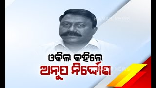 Anup Sai And Driver To Be Taken To Incident Spot, Reaction Anup Sai Lawyer