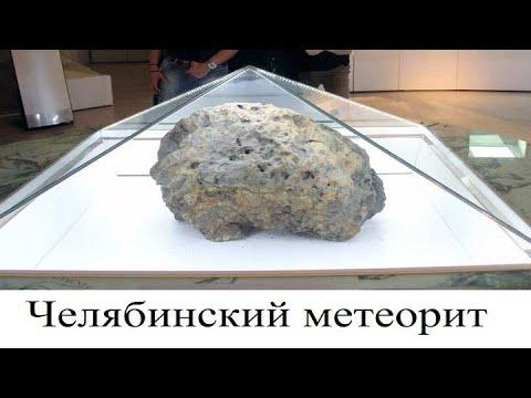 Челябинский метеорит. Оказывается,
