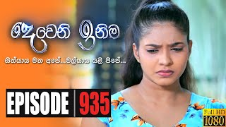 Deweni Inima | Episode 935 27th October 2020 Thumbnail
