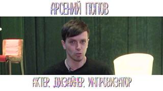 Шоу Импровизация в Новосибирске: Арсений Попов