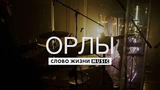 Орлы - Слово Жизни Music - Live Drum Cover