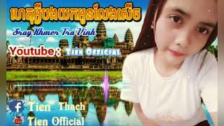 ហេតុអ្វីបងយកអូនលែងសេីច Nhạc Khmer Buồn Hay Nhất