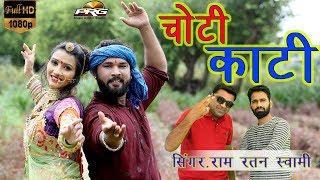 New Marwadi Dj Song - कटे चोटी रात में |2018 | Ramratan Swami | PRG Full HD Video