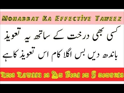 Mohabbat Ka Taweez | Kisi Ko Apna Karne Ka Taweez | Pyar Ka Powerful Taweez