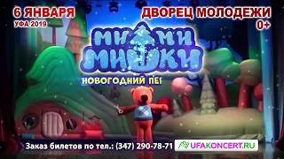 """Спектакль """"МиМиМишки: Новогодний переполох"""" в Уфе 6 января 2019 года!"""