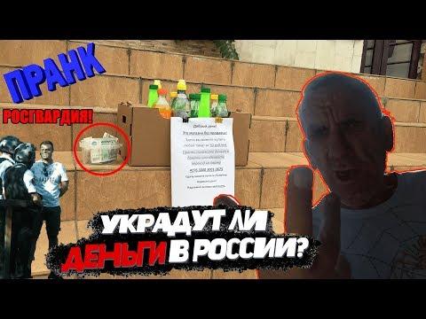 МАГАЗИН БЕЗ ПРОДАВЦА. УКРАДУТ ЛИ ДЕНЬГИ В РОССИИ? Социальный эксперимент | Пранк