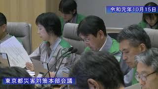 台風19号に係る第2回東京都災害対策本部会議(令和元年10月15日 16時30分から)