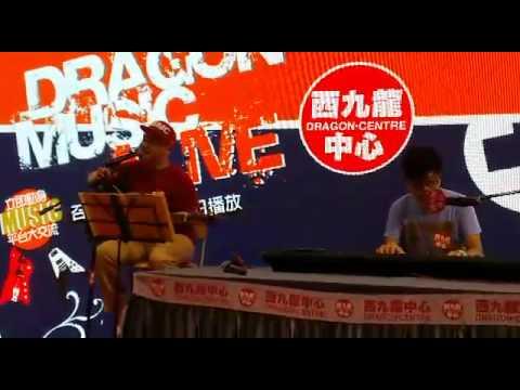McHoi - 後悔(live at Dragon Centre)