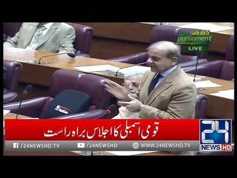 Shahbaz Sharif Speech in National Assembly | 21 Dec 2018