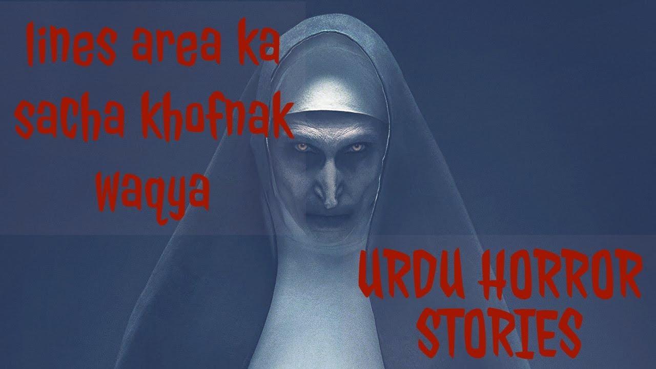 Urdu Horror Stories | Karachi ke ilaqay lines area ka ek sacha khofnak waqya