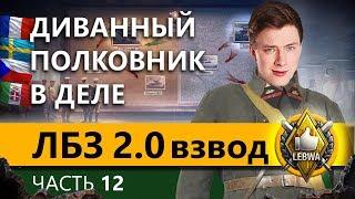 ЛБЗ 2.0 БИТВА БЛОГЕРОВ. Коалиция #3. Часть 12