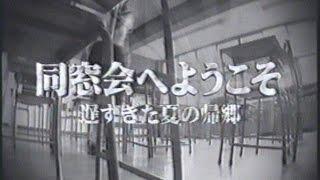 事故現場の撮影された場所、教えて下さい。 1999年8月16日にTBS系で放映...