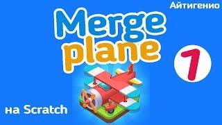 Уроки по Scratch. Делаем игру Merge plane в скретче (Часть 1)
