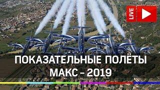 Показательные полеты на МАКС-2019. Прямая трансляция