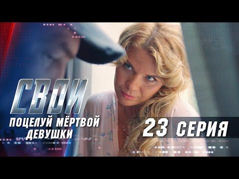 Свои | 2 сезон | 23 серия | Поцелуй мёртвой девушки