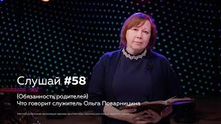 Слушай #58 (Обязанность родителей) Что говорит служитель Ольга Поварницина