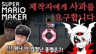★인성합격★ 김용녀형이 친히 만들어주신 암살맵   녹두로의 슈퍼 마리오 메이커 (Super Mario Maker)