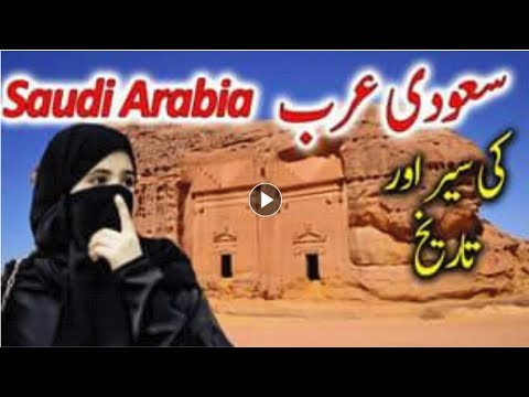 Travel To Saudi Arabia|Full History And Documentary About Saudi Arabia Urdu & Hindi|سعودی عرب کی سیر