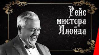Рейс мистера Ллойда (Совкино, 1927 г.)