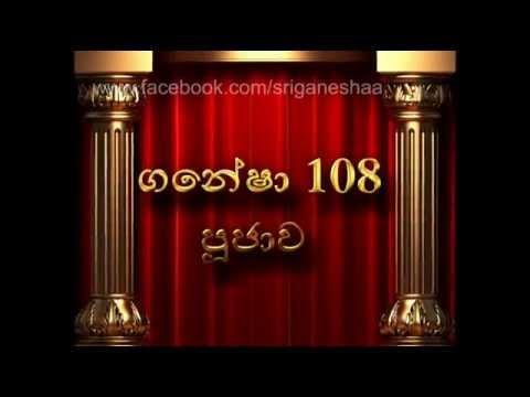 108 names of Sri Ganesha in Sinhala - ( Part - 1 )