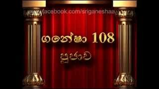108 names of Sri Ganesha in Sinhala - ( Part - 1 )