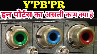 Y' PB' PR' and Types Of Ports In Set Top Box & Tv Explained | BR Films |