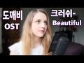 Images 크러쉬 (Crush)- Beautiful [Cover by Margarita]