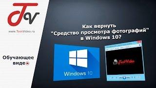 Как вернуть cредство просмотра фотографий в Windows 10?