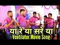 saichha bhajan mandal worli Ply yare ya sare ya marathi song @Worli cha Maharaja Padya Pujan Sohala